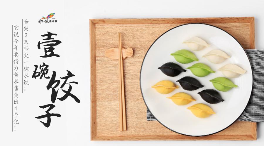 舌尖3又带火一碗水饺!它说今年要借力新零售卖出1个亿!